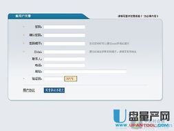 新用户注册界面-在线存储 酷备U盘评测