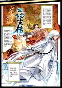 【仙剑奇侠传5】支线任务之寻药