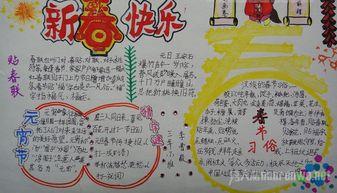 2017春节的手抄报大全 关于春节的手抄报资料精选 2 男人窝 怀旧魔域...