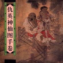 仙神藏-... 第4辑 仇英神仙图手卷