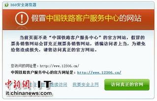 心12306.cn网站,利用十分相似的域名迷惑用户,用户很容易因为输入...
