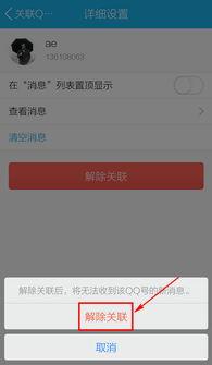 手机QQ关联怎么取消