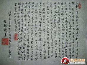 兰亭序字帖行书书法字体高清图片欣赏图集 9