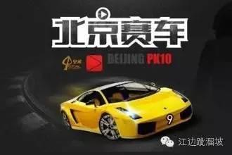 ...公安机关打掉 北京赛车 网络赌博团伙