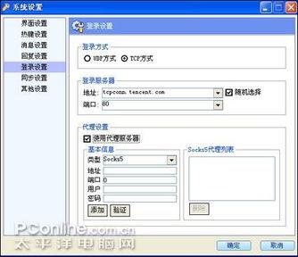 图3 内网用户可以在这里设置代理-Java客户端新鲜出炉 LumaQQ 2005...