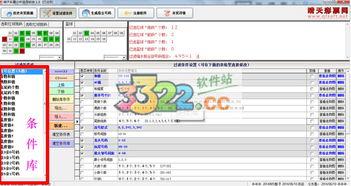 晴天彩票软件破解版 晴天彩票分析预测软件v9.3.8破解版下载 3322软...