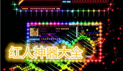 红人神器vip破解版下载 QQ红人神器vip破解版安卓版 4.3.0 极光下载站