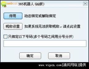 QQ智能辅助输入系统 QQ自动回复机器人 官方 V1.11.08.09中文安装版...