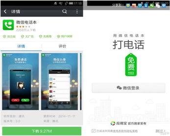 腾讯应用宝首发微信电话本安卓版手机可免费通话
