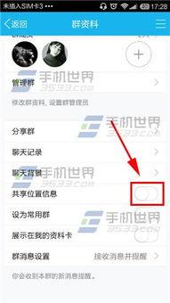 手机QQ群聊中怎么显示共享位置信息