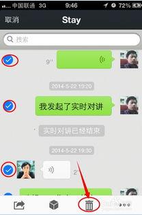 ...e怎么删除微信聊天记录 iphone删除qq聊天记录 iphone删除聊天记录