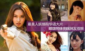 ...心网AT分享 最美人妖领衔华语大片雌雄同体亮瞎网友双眼 一