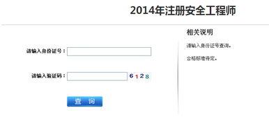 2014江苏注册安全工程师成绩查询入口