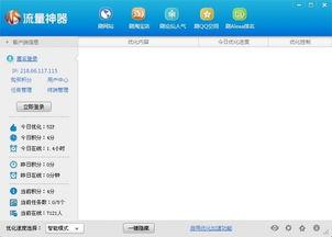 QQ空间刷人气流量神器 QQ空间刷人气流量神器 v1.2.0.1免费下载