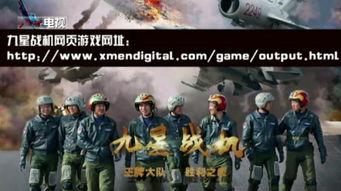 上击九天-1月19日,由空政宣传部联合地方专业团队设计开发,以空军