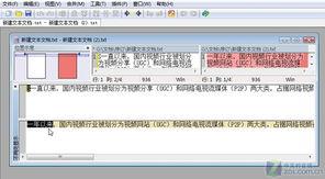 ...erge能快速查找和区分对应文档的细微不同之处-文件文档多重复 助...