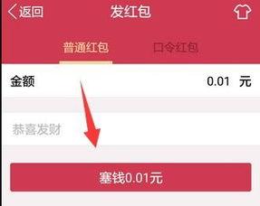 怎样使用手机QQ红包提现及充值?