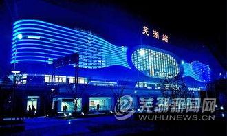 芜湖新火车站夜景美轮美奂 图