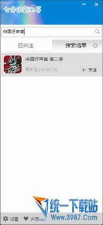 ...4180 官方免费版 -统一下载站2013年08月14日当日更新软件