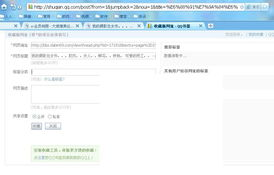 QQ书签收藏插件Bug