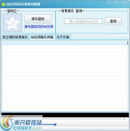 QQ空间音乐查询克隆器界面预览 QQ空间音乐查询克隆器界面图片