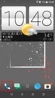 HTC 如影使用RE应用程序拍照的操作步骤