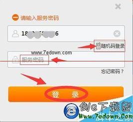手机PUK码怎么查询 使用PUK码解锁手机电话SIM USIM卡的教程