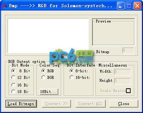 BMP转RGB转换器下载 1.0绿色免费版
