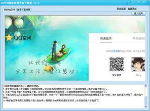 qq空间加密相册查看器下载 qq空间加密相册查看器 v2.0 绿色免费版下...