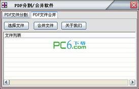 怎样合并与分割PDF文件