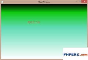 ...想将WPF程序背景更改为任何一张其他的图片,如左图的枫叶.就用...