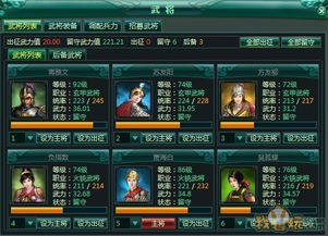 大唐仙域武将系统