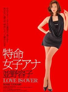田丸麻纪主演女版 特命 性感美腿一览无余