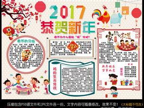 2017鸡年春节小报新年手抄电子小报模板