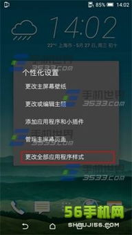 HTC One M9 更改全部应用程序教程