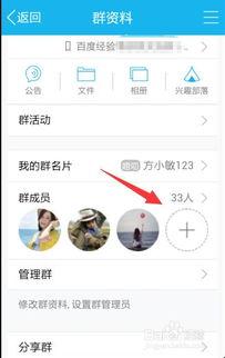 手机QQ群怎么踢人--用手机上QQ怎么踢人