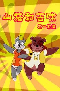 猫和老鼠 剧场版2 国语