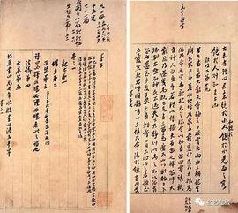 古代手札手稿精品