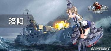 新船已经确定是驱逐舰洛阳号,那么各位提督关心的问题自然就是如何...