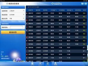 航班动态看板-携程无线 去哪儿 酒店达人iPad版横评