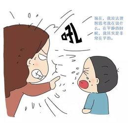 子争吵,别把他的话当真.在情绪激动的时候,他们可能会言不由衷. ...