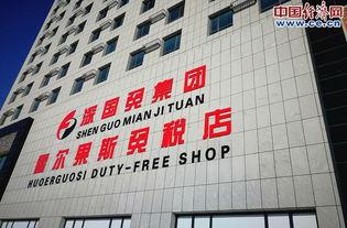 ...霍尔果斯免税店刚刚开业不久. 中国经济网记者 /摄-脚踏两国买买买 ...