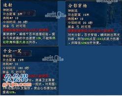 QQ仙侠逍遥测评