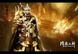 降龙之剑 再造传奇战争