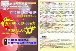 ...手机广告 手机海报 手机报 手机宣传单 手机宣传模版 手机设计海报模...