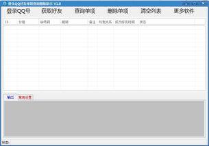 骨头QQ好友单项查询删除助手下载v1.0 最新版 QQ辅助工具 ARP绿色...