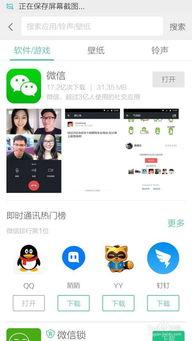 怎样在中国用微信添加外国网友