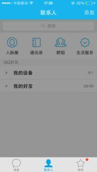 手机QQ如何推荐联系人