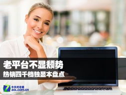 中关村在线网站 热销四千档独显笔记本盘点