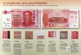 新版100元人民币防伪特征图.-2小时内20万元新版 土豪金 百元钞票被...
